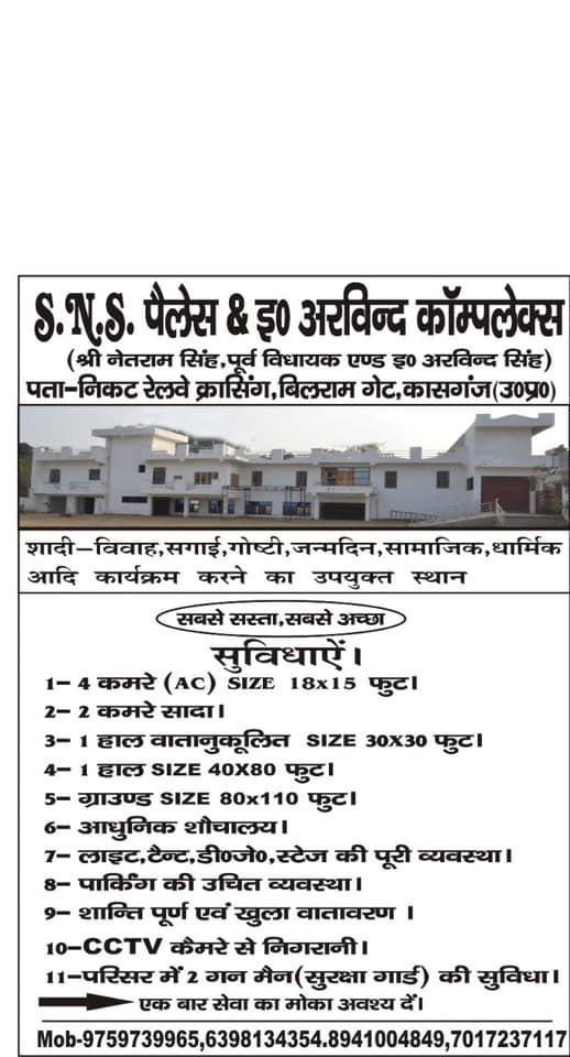 S.N.S. Palace & Arvind Complex photo